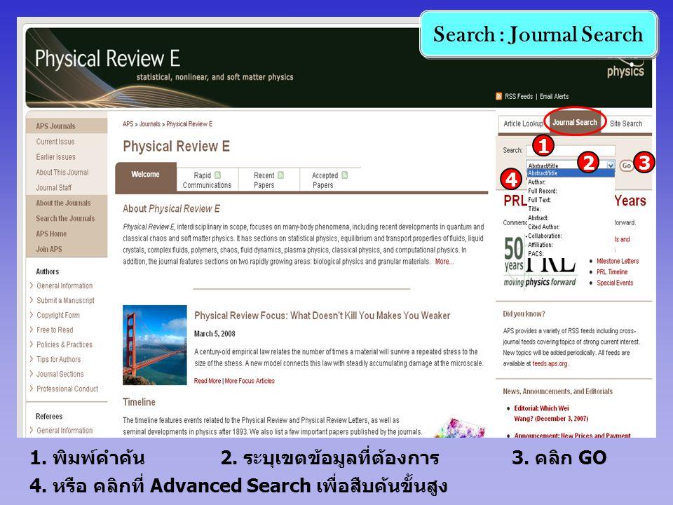 Search : Journal Search 1 1. พิมพ์คำค้น2. ระบุเขตข้อมูลที่ต้องการ3. คลิก GO 4. หรือ คลิกที่ Advanced Search เพื่อสืบค้นขั้นสูง 23 4