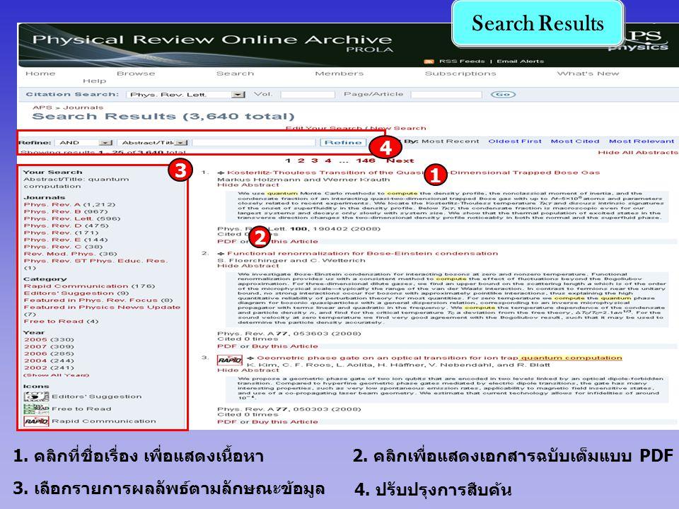 1. คลิกที่ชื่อเรื่อง เพื่อแสดงเนื้อหา2. คลิกเพื่อแสดงเอกสารฉบับเต็มแบบ PDF 3. เลือกรายการผลลัพธ์ตามลักษณะข้อมูล 4. ปรับปรุงการสืบค้น 4 3 2 1 Search Re