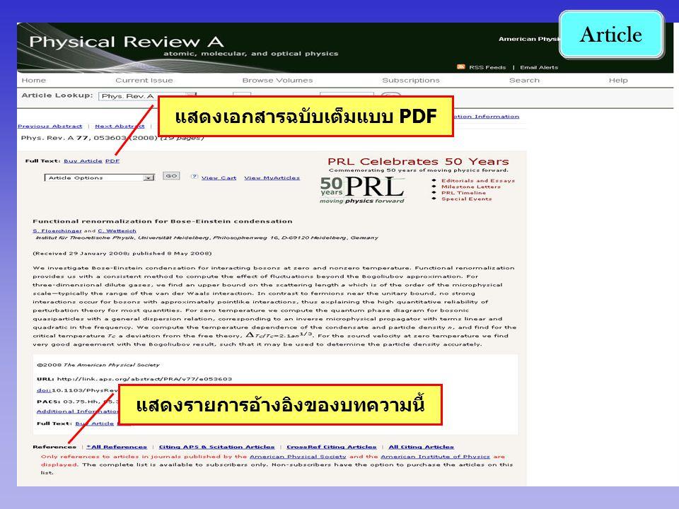 แสดงเอกสารฉบับเต็มแบบ PDF แสดงรายการอ้างอิงของบทความนี้ Article