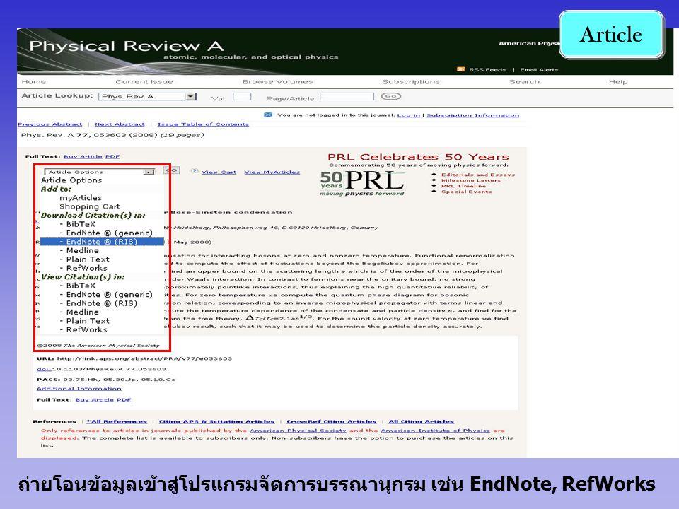 ถ่ายโอนข้อมูลเข้าสู่โปรแกรมจัดการบรรณานุกรม เช่น EndNote, RefWorks Article