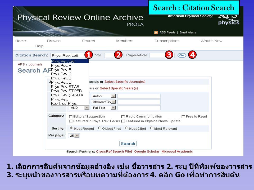 Search : Citation Search 1234 1. เลือกการสืบค้นจากข้อมูลอ้างอิง เช่น ชื่อวารสาร 2. ระบุ ปีที่พิมพ์ของวารสาร 3. ระบุหน้าของวารสารหรือบทความที่ต้องการ 4