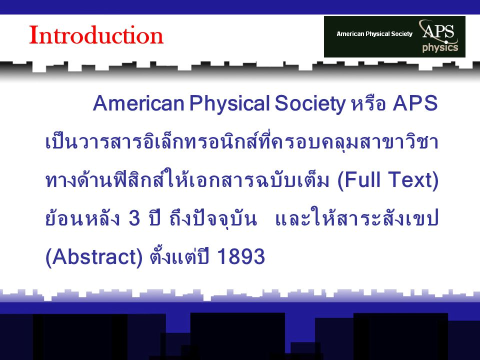 American Physical Society หรือ APS เป็นวารสารอิเล็กทรอนิกส์ที่ครอบคลุมสาขาวิชา ทางด้านฟิสิกส์ให้เอกสารฉบับเต็ม (Full Text) ย้อนหลัง 3 ปี ถึงปัจจุบัน แ