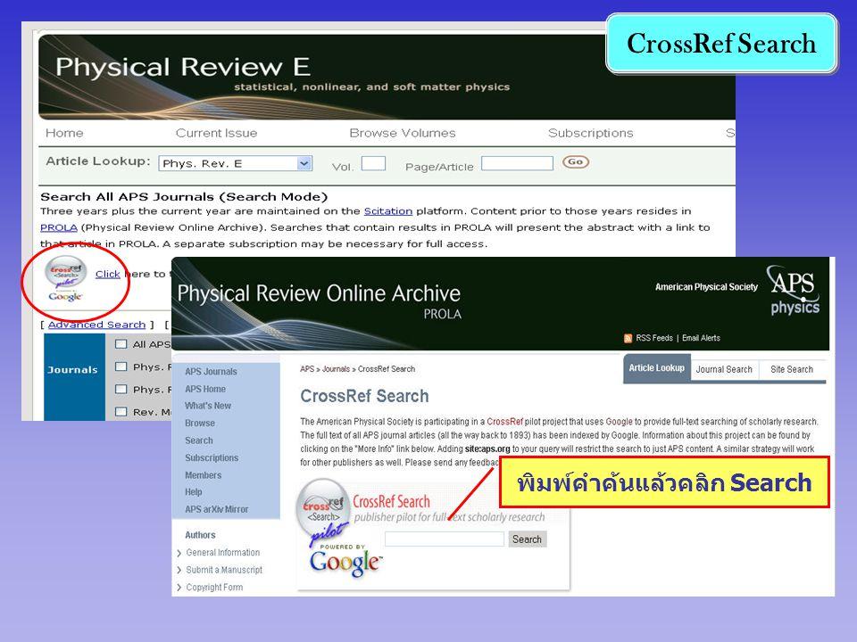 CrossRef Search พิมพ์คำค้นแล้วคลิก Search