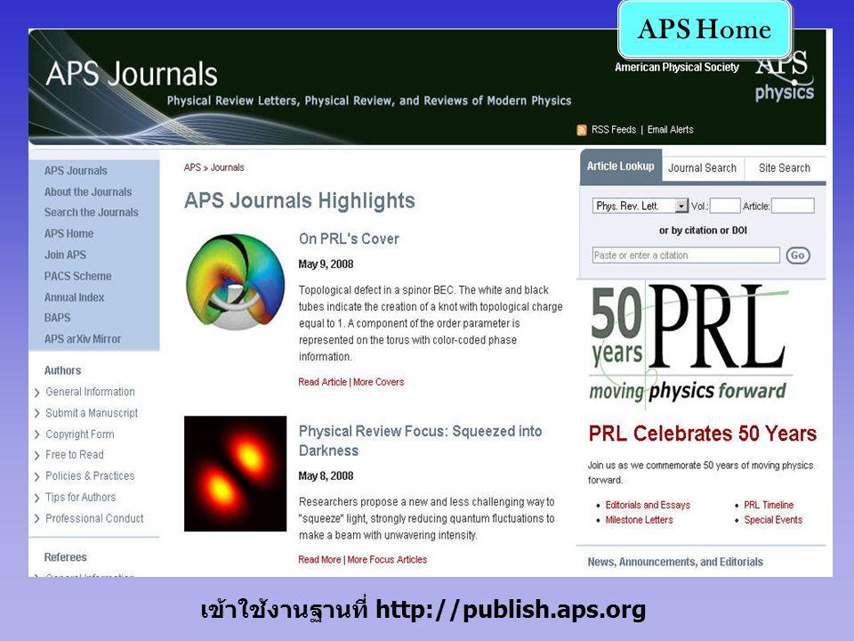 เข้าใช้งานฐานที่ http://publish.aps.org APS Home