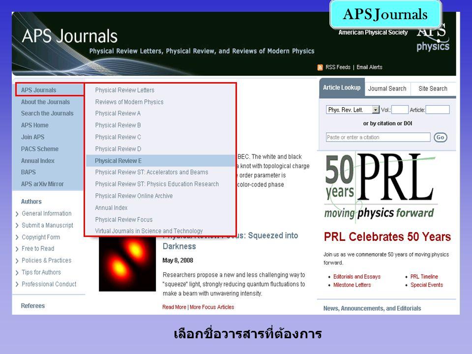 เลือกชื่อวารสารที่ต้องการ APS Journals