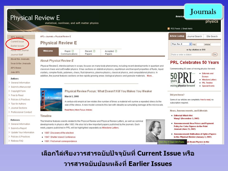 Journals เลือกไล่เรียงวารสารฉบับปัจจุบันที่ Current Issue หรือ วารสารฉบับย้อนหลังที่ Earlier Issues