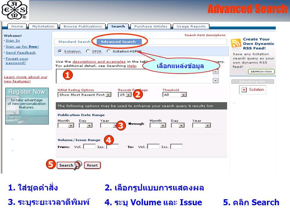Advanced Search 1. ใส่ชุดคำสั่ง2. เลือกรูปแบบการแสดงผล 3.
