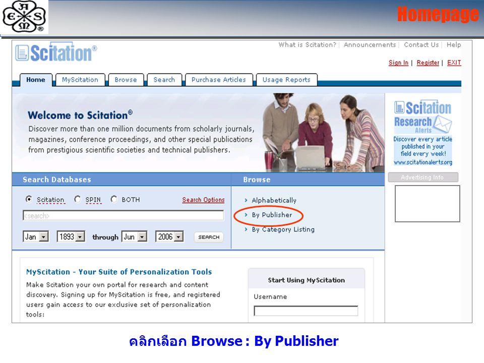 Browse Publications 1 1. คลิกเลือก ASME