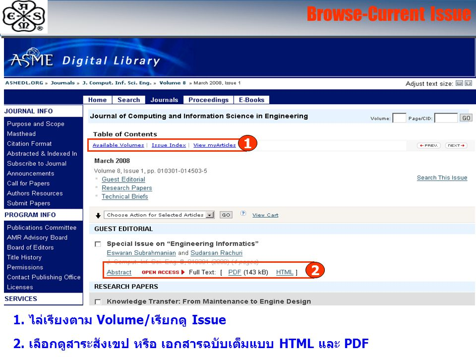 Browse-Current Issue 1. ไล่เรียงตาม Volume/เรียกดู Issue 2.