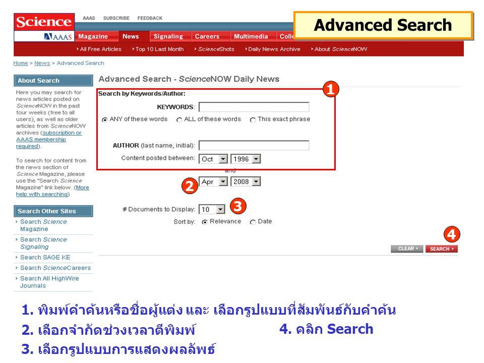 Advanced Search 2. เลือกจำกัดช่วงเวลาตีพิมพ์ 3. เลือกรูปแบบการแสดงผลลัพธ์ 4.