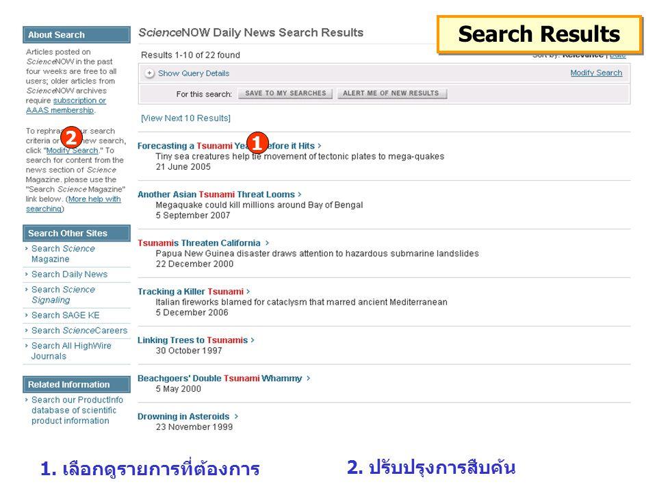 Search Results 1. เลือกดูรายการที่ต้องการ 2. ปรับปรุงการสืบค้น 1 2