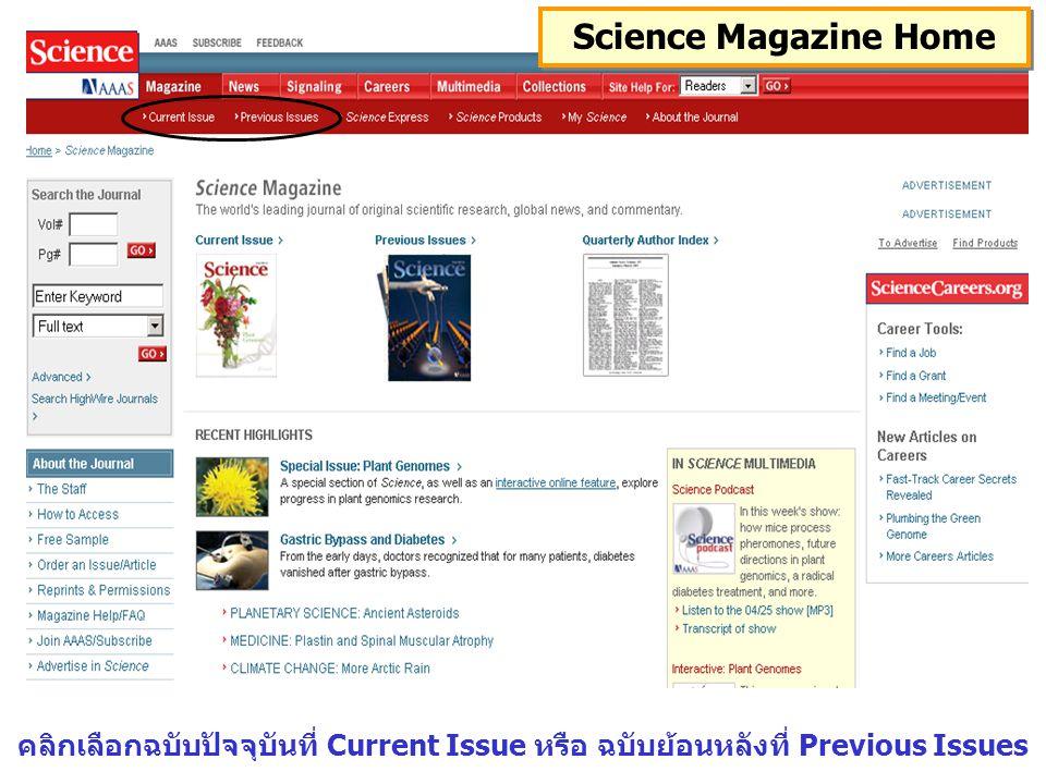 Science Magazine Home คลิกเลือกฉบับปัจจุบันที่ Current Issue หรือ ฉบับย้อนหลังที่ Previous Issues