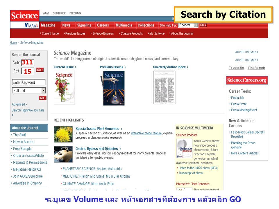 Search by Citation ระบุเลข Volume และ หน้าเอกสารที่ต้องการ แล้วคลิก GO 311 15