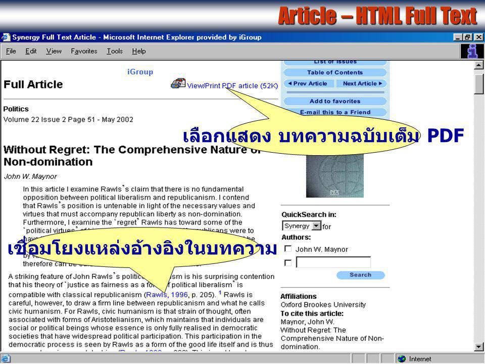 เลือกแสดง บทความฉบับเต็ม PDF เชื่อมโยงแหล่งอ้างอิงในบทความ Article – HTML Full Text