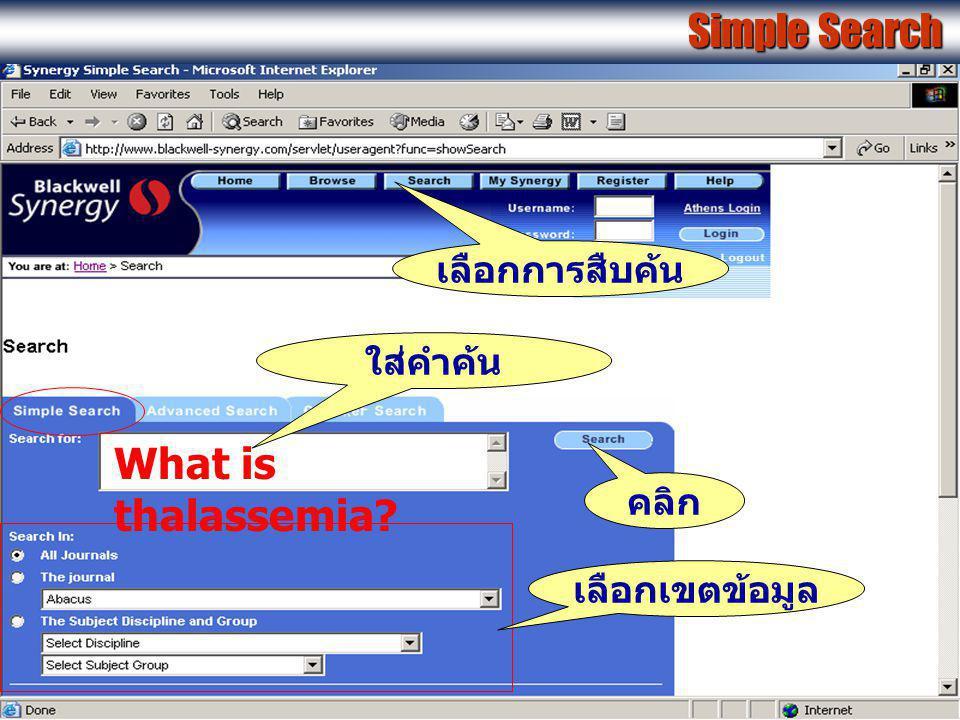 เลือกการสืบค้น What is thalassemia ใส่คำค้น เลือกเขตข้อมูล คลิก Simple Search