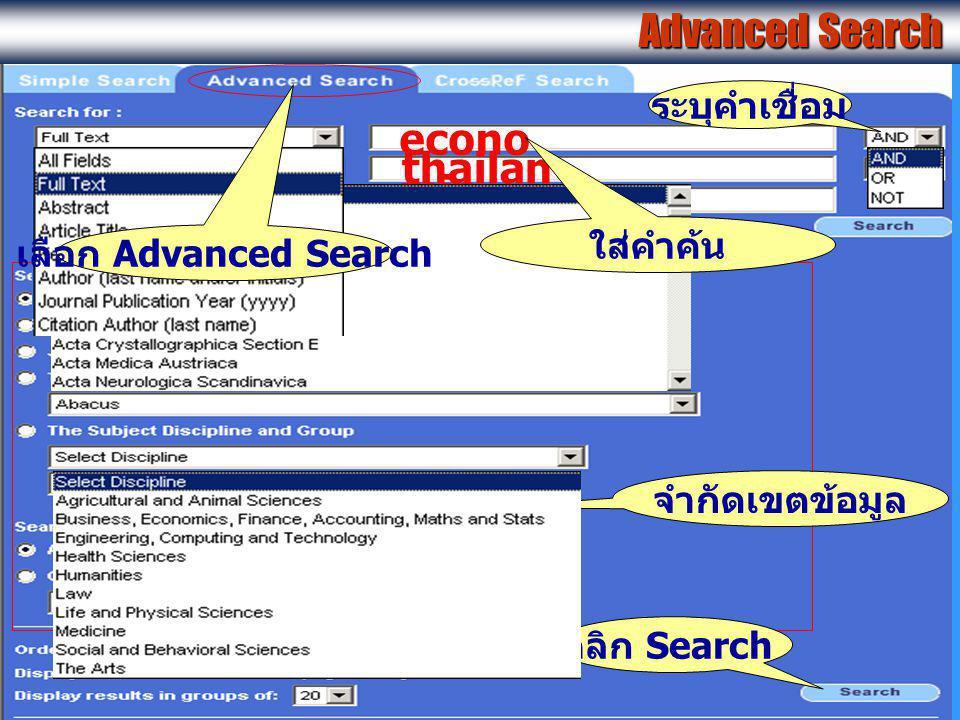 econo mic จำกัดเขตข้อมูล คลิก Search thailan d ระบุคำเชื่อม ใส่คำค้น Advanced Search เลือก Advanced Search