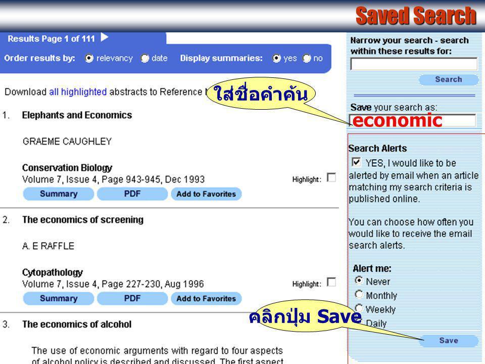 ใส่ชื่อคำค้น economic คลิกปุ่ม Save Saved Search