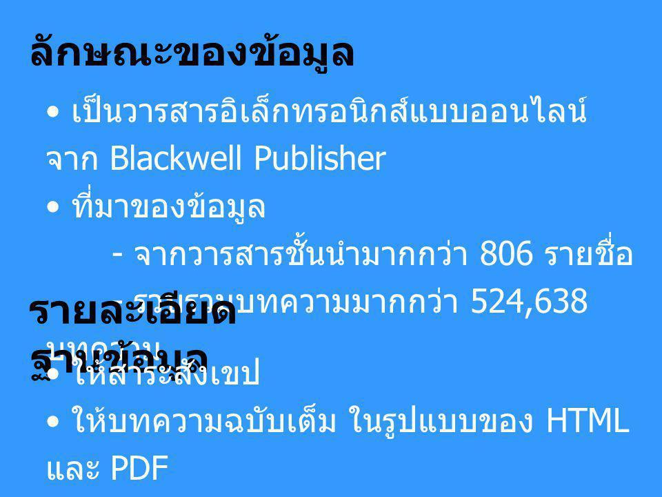 เป็นวารสารอิเล็กทรอนิกส์แบบออนไลน์ จาก Blackwell Publisher ที่มาของข้อมูล - จากวารสารชั้นนำมากกว่า 806 รายชื่อ - รวบรวมบทความมากกว่า 524,638 บทความ รายละเอียด ฐานข้อมูล ลักษณะของข้อมูล ให้สาระสังเขป ให้บทความฉบับเต็ม ในรูปแบบของ HTML และ PDF