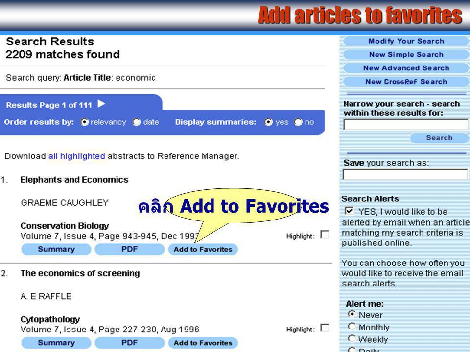 คลิก Add to Favorites Add articles to favorites