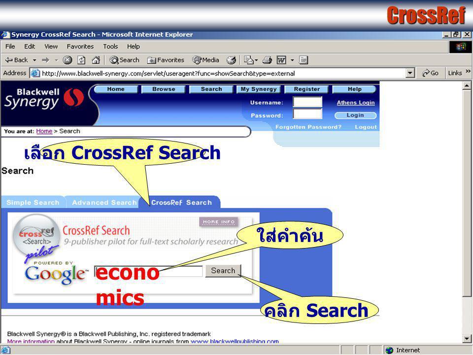 econo mics คลิก Search เลือก CrossRef Search ใส่คำค้นCrossRef