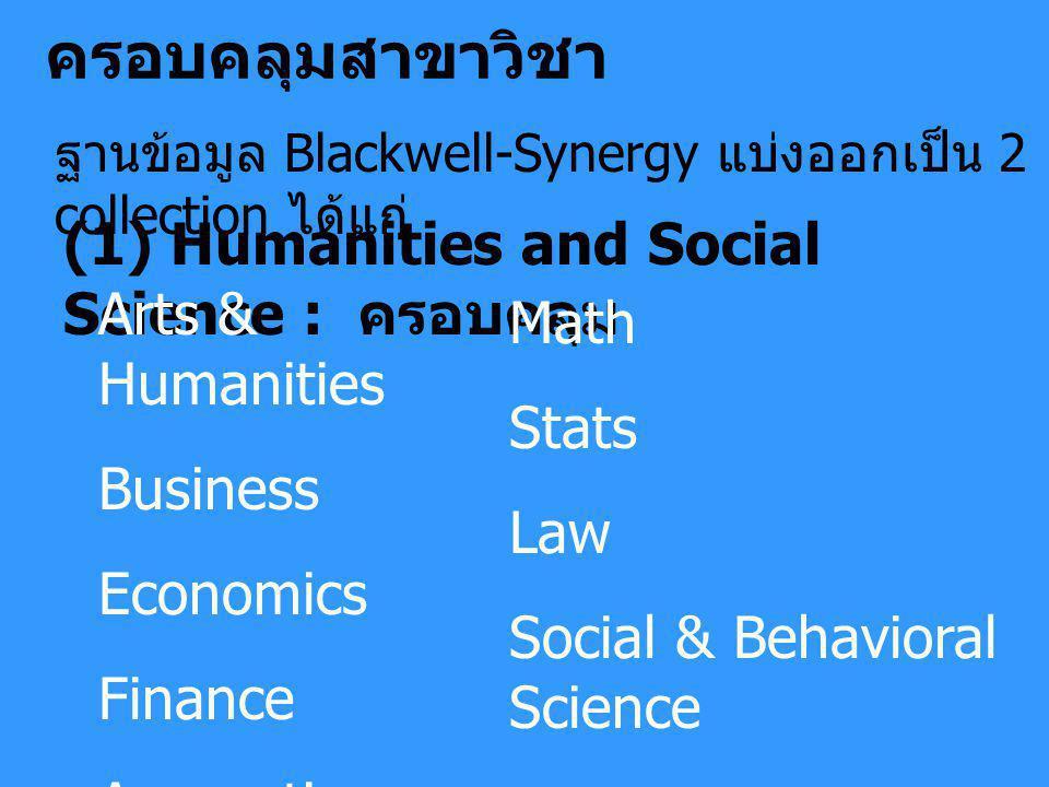 ครอบคลุมสาขาวิชา ฐานข้อมูล Blackwell-Synergy แบ่งออกเป็น 2 collection ได้แก่ (1) Humanities and Social Science : ครอบคลุม Arts & Humanities Business Economics Finance Accounting Math Stats Law Social & Behavioral Science