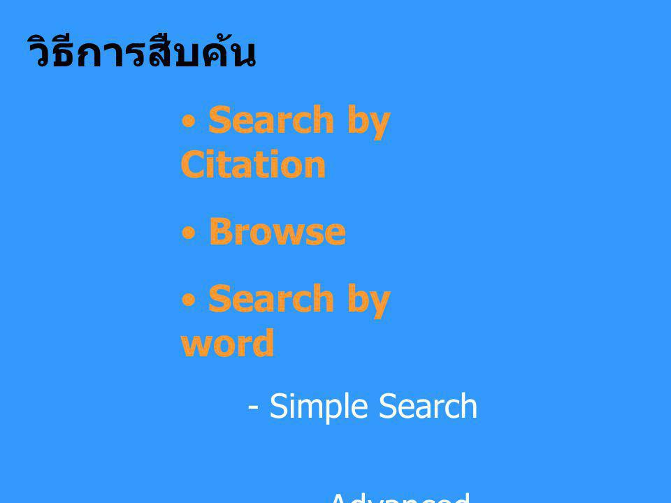 วิธีการสืบค้น Search by Citation Browse Search by word - Simple Search - Advanced Search - CrossRef