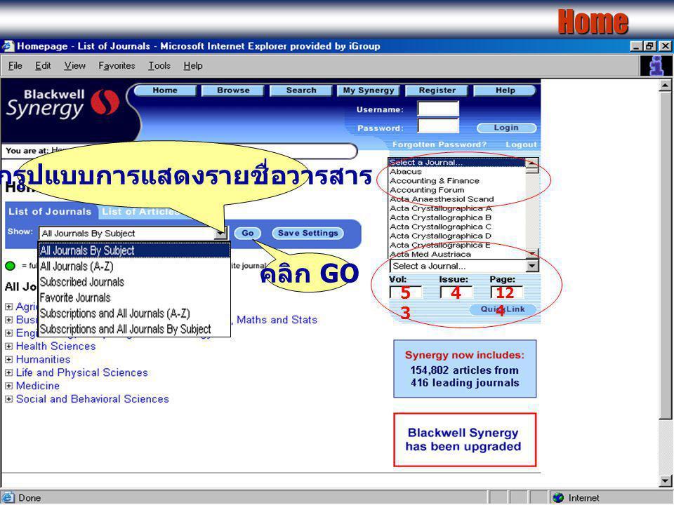 economi cs 5 3 4 12 4 เลือกรูปแบบการแสดงรายชื่อวารสาร คลิก GOHome