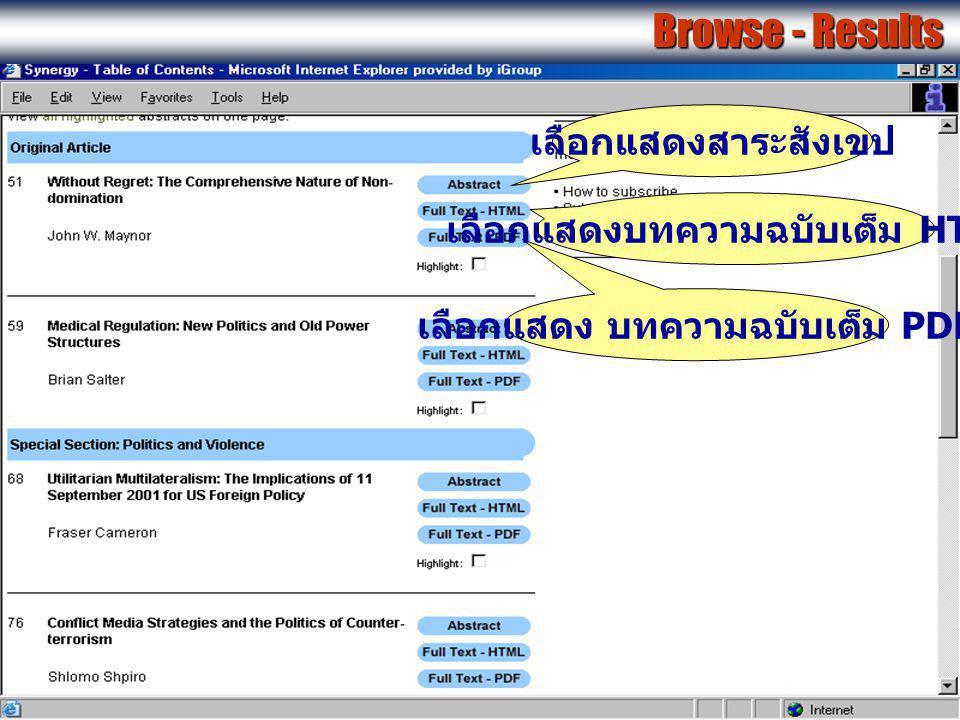 เลือกแสดง บทความฉบับเต็ม PDF เลือกแสดงบทความฉบับเต็ม HTML เลือกแสดงสาระสังเขป Browse - Results