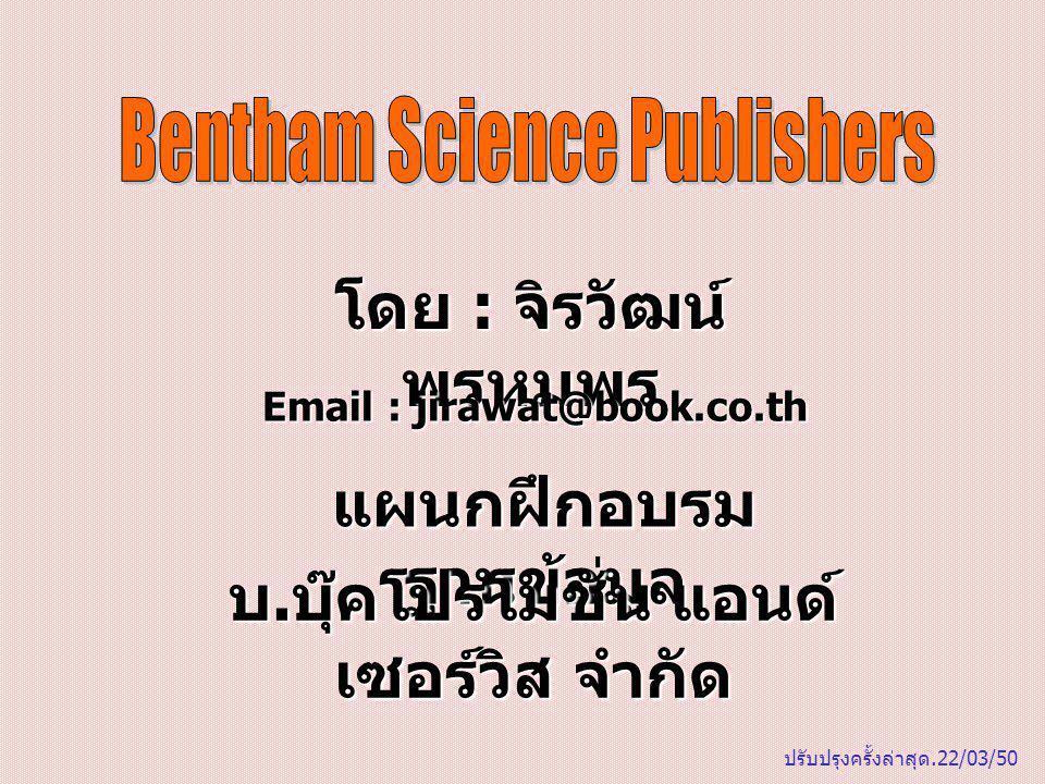  การให้บริการวารสารอิเล็กทรอนิกส์แบบออนไลน์จาก Bentham Science Publishers  รวบรวมบทความจากวารสารทางด้านเภสัชศาสตร์และ ชีววิทยาทางการแพทย์จำนวน 65 รายชื่อ  ให้บทความย้อนหลังตั้งแต่ปี 2000 - ปัจจุบัน  ให้ข้อมูลรายการบรรณานุกรม สาระสังเขป และ เอกสารฉบับเต็มในรูปแบบ PDFIntroduction