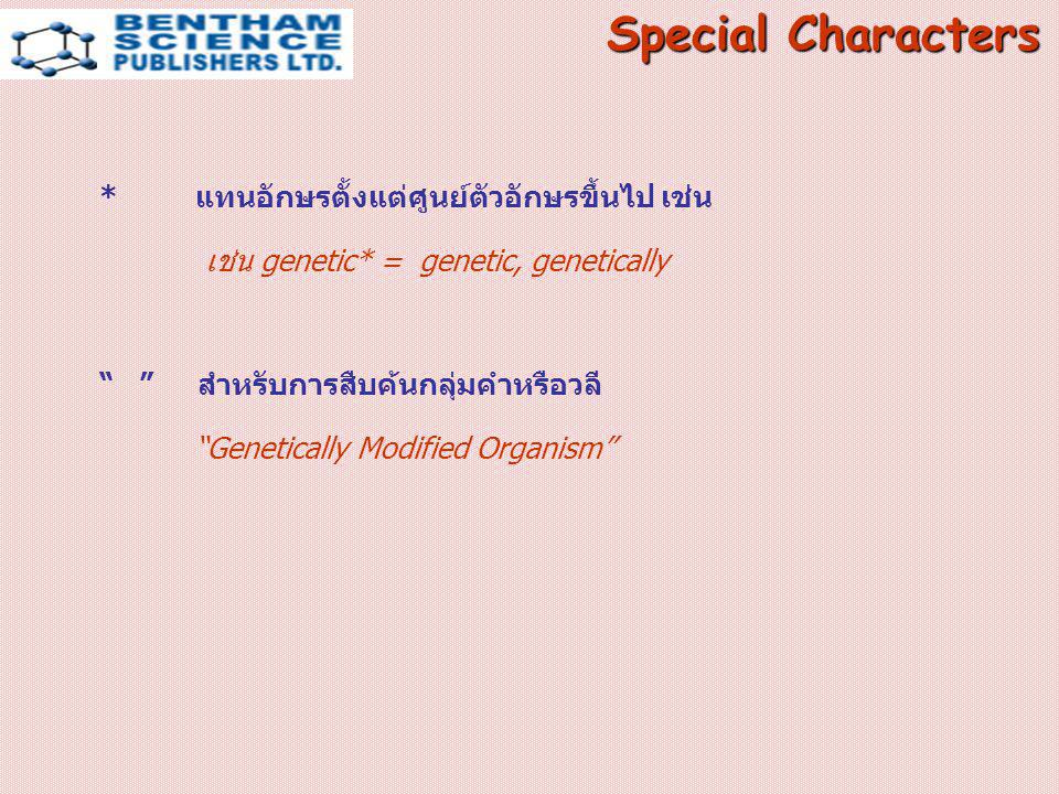 "Special Characters * แทนอักษรตั้งแต่ศูนย์ตัวอักษรขึ้นไป เช่น เช่น genetic* = genetic, genetically "" "" สำหรับการสืบค้นกลุ่มคำหรือวลี ""Genetically Modif"