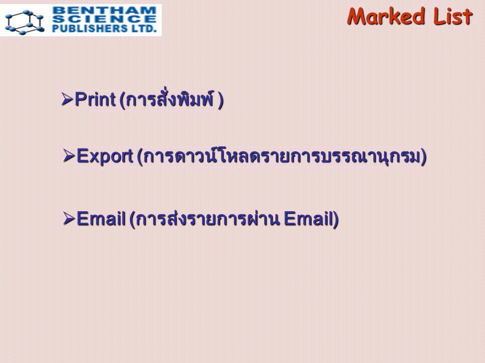  Print (การสั่งพิมพ์ )  Export (การดาวน์โหลดรายการบรรณานุกรม)  Email (การส่งรายการผ่าน Email) Marked List