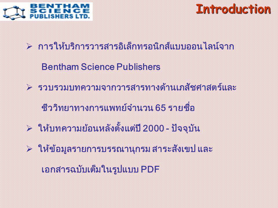  การให้บริการวารสารอิเล็กทรอนิกส์แบบออนไลน์จาก Bentham Science Publishers  รวบรวมบทความจากวารสารทางด้านเภสัชศาสตร์และ ชีววิทยาทางการแพทย์จำนวน 65 รา