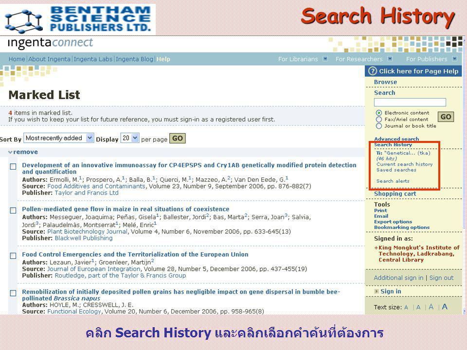 Search History คลิก Search History และคลิกเลือกคำค้นที่ต้องการ