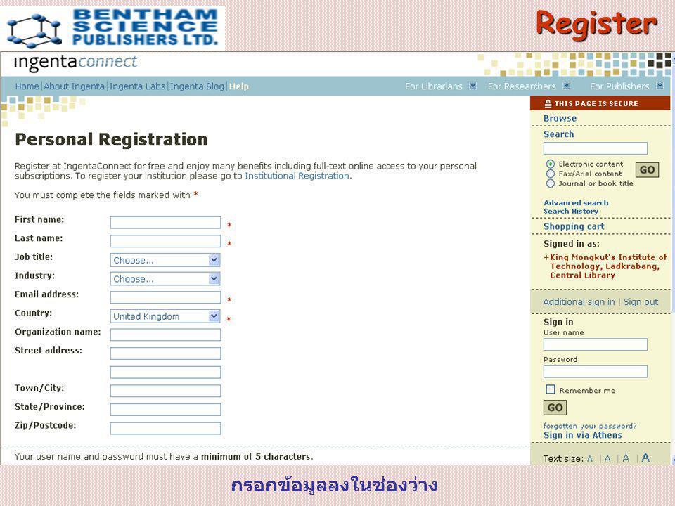 กรอกข้อมูลลงในช่องว่าง Register