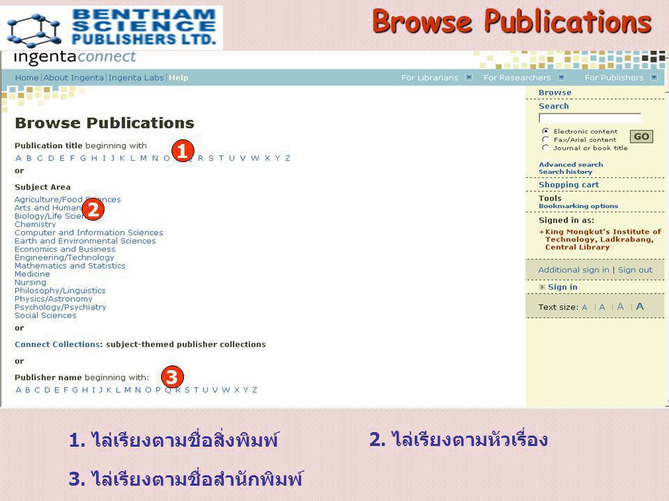 Browse Publications 1. ไล่เรียงตามชื่อสิ่งพิมพ์ 2.