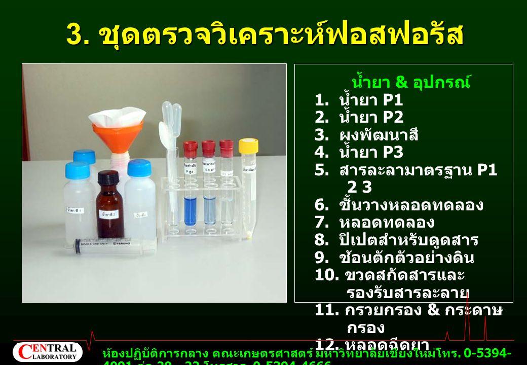 3. ชุดตรวจวิเคราะห์ฟอสฟอรัส น้ำยา & อุปกรณ์ 1. น้ำยา P1 2. น้ำยา P2 3. ผงพัฒนาสี 4. น้ำยา P3 5. สารละลามาตรฐาน P1 2 3 6. ชั้นวางหลอดทดลอง 7. หลอดทดลอง