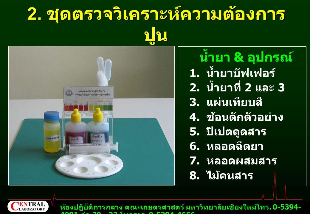 วิธีการหาค่าความต้องการปูนของ ดิน ดิน 1 ส่วน (3 ช้อน ) น้ำยาบัพเฟอร์ 1 ส่วน (3 มล.) ทิ้งไว้ 30 นาที คนทุก ๆ 10 นาที แผ่นเทียบสี มาตรฐาน เติมน้ำยา (1 หยด ) น้ำยาที่ 2 น้ำยาที่ 3 ดูดส่วนที่ใส 4 หยด อ่านค่า ตัวเลข