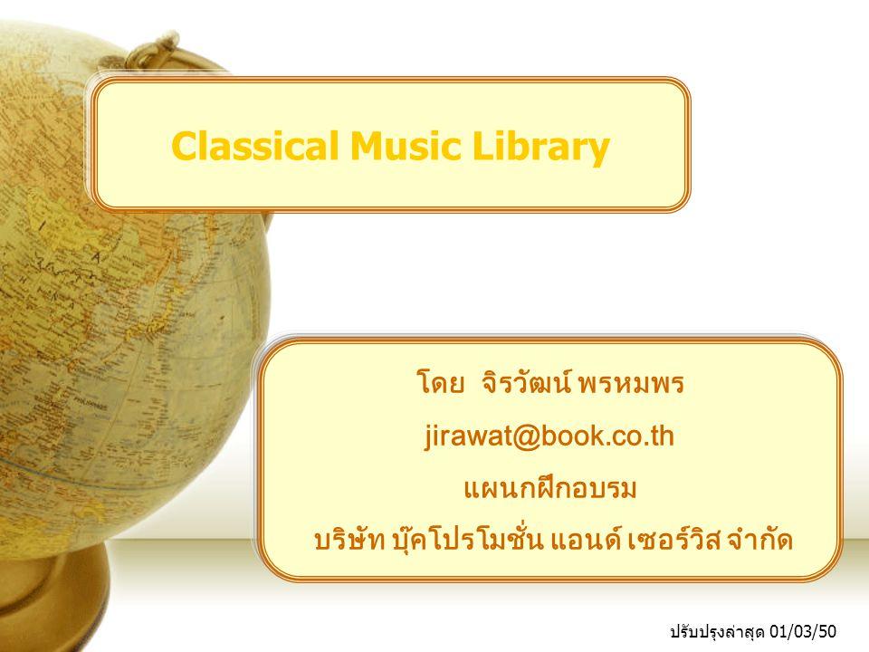 Classical Music Library เป็นฐานข้อมูลทางด้านดนตรี คลาสสิค แบ่งเป็นดนตรีประเภทต่างๆ เช่น symphony, Orchestral, Opera & Operetta ฯลฯ จากนักดนตรีที่มีชื่อเสียง ในแต่ละยุคสมัยตั้งแต่อดีตจนถึงปัจจุบัน Classical Music Library รวบรวมผลงานดนตรีมากกว่า 50,000 รายการ ผู้ใช้สามารถสืบค้นผลงานดนตรี รายละเอียดที่ เกี่ยวข้อง และสามารถฟังดนตรีที่ต้องการได้ผ่านทางระบบ อินเทอร์เน็ต Backgroun d
