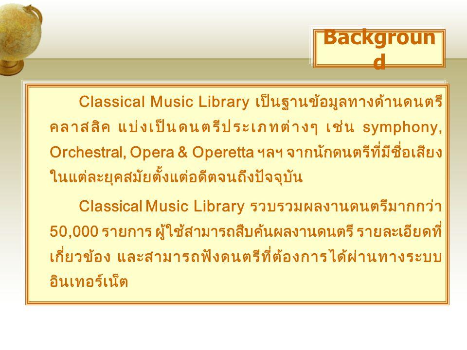 Classical Music Library เป็นฐานข้อมูลทางด้านดนตรี คลาสสิค แบ่งเป็นดนตรีประเภทต่างๆ เช่น symphony, Orchestral, Opera & Operetta ฯลฯ จากนักดนตรีที่มีชื่