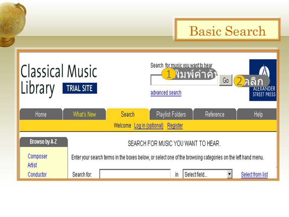 พิมพ์คำค้น 1 คลิก 2 Basic Search