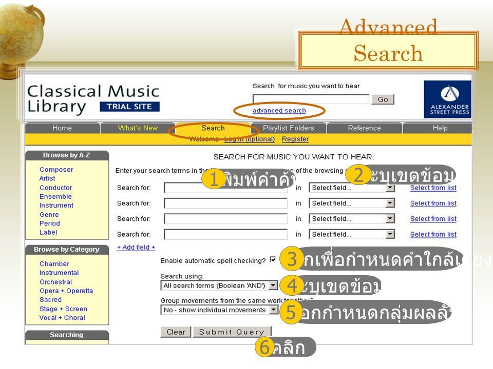 แสดงข้อมูลของประวัติผู้แต่งเพลง รูปภาพนัก ดนตรี การสืบค้นเพลง คำศัพท์ และประวัติศาสตร์ทางดนตรี Reference