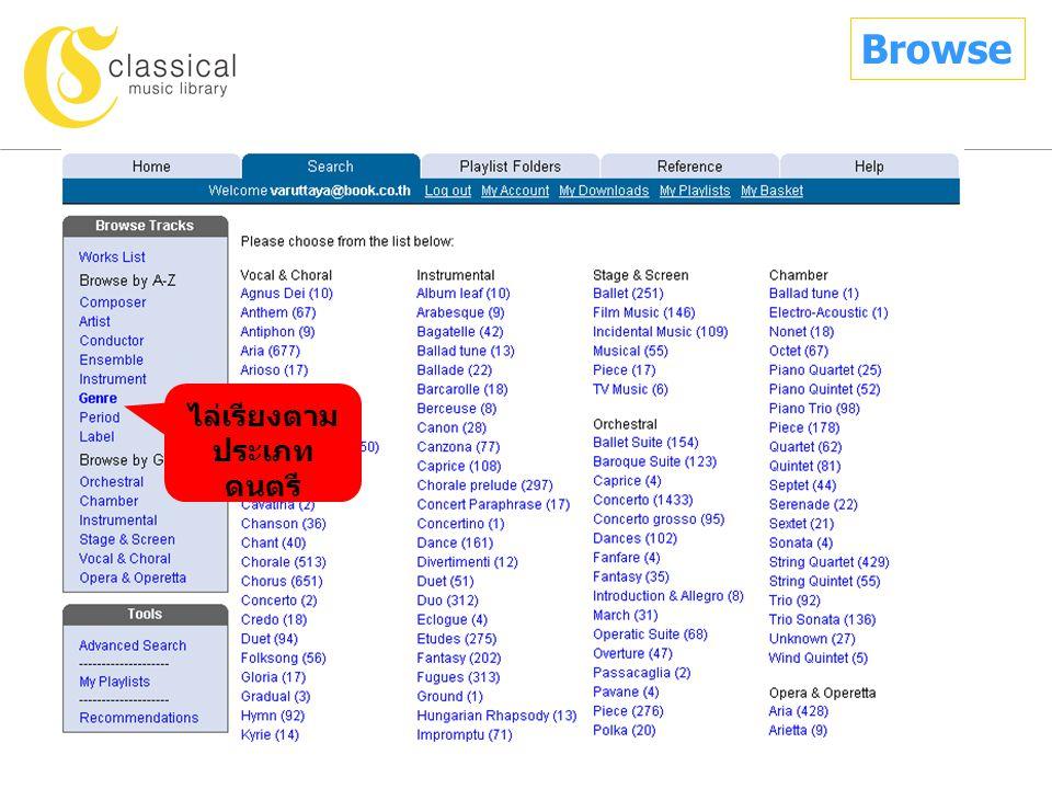 ไล่เรียงตาม ประเภท ดนตรี Browse