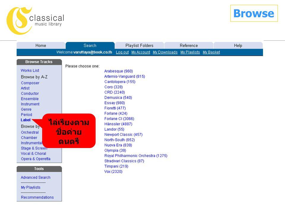 ไล่เรียงตาม ชื่อค่าย ดนตรี Browse