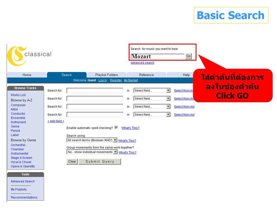 Basic Search ใส่คำค้นที่ต้องการ ลงในช่องคำค้น Click GO Mozart