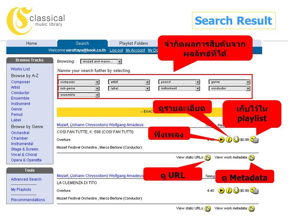 ฟังเพลง ดูรายละเอียด ดู URL ดู Metadata จำกัดผลการสืบค้นจาก ผลลัพธ์ที่ได้ เก็บไว้ใน playlist