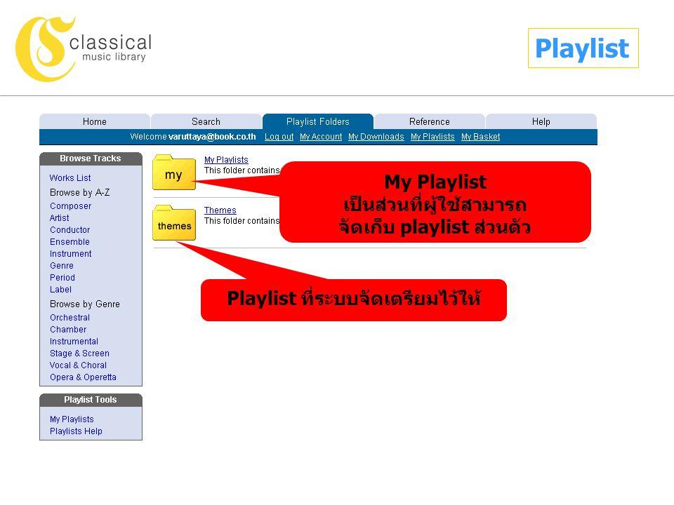 Playlist My Playlist เป็นส่วนที่ผู้ใช้สามารถ จัดเก็บ playlist ส่วนตัว Playlist ที่ระบบจัดเตรียมไว้ให้