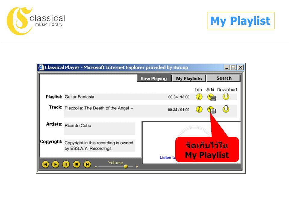 My Playlist จัดเก็บไว้ใน My Playlist