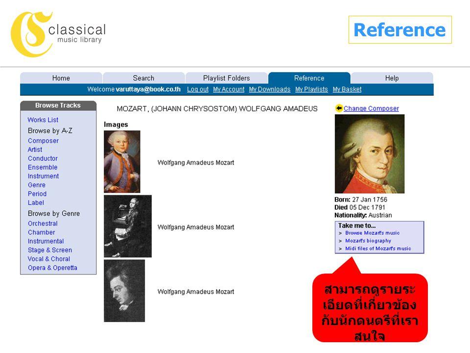Reference สามารถดูรายระ เอียดที่เกี่ยวข้อง กับนักดนตรีที่เรา สนใจ
