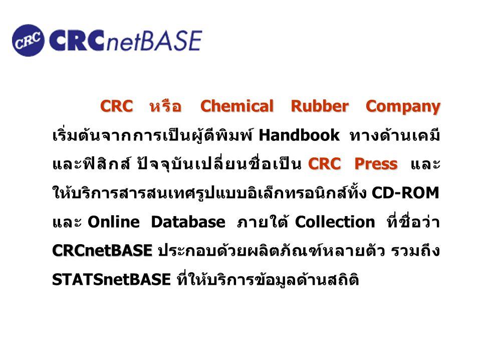 CRC หรือ Chemical Rubber Company CRC Press CRCnetBASE CRC หรือ Chemical Rubber Company เริ่มต้นจากการเป็นผู้ตีพิมพ์ Handbook ทางด้านเคมี และฟิสิกส์ ปั