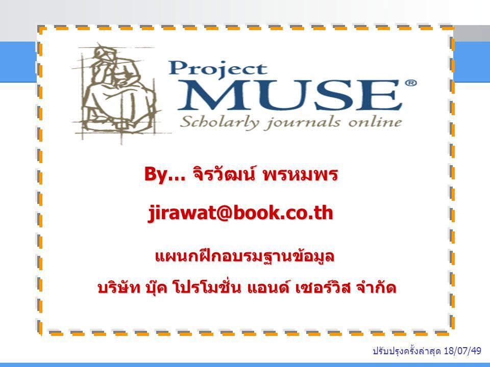 By… จิรวัฒน์ พรหมพร jirawat@book.co.th ปรับปรุงครั้งล่าสุด 18/07/49 แผนกฝึกอบรมฐานข้อมูล บริษัท บุ๊ค โปรโมชั่น แอนด์ เซอร์วิส จำกัด บริษัท บุ๊ค โปรโมชั่น แอนด์ เซอร์วิส จำกัด